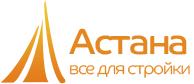 Астана. Всё для стройки